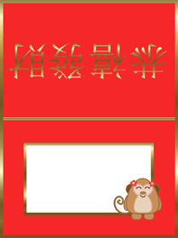Chinese New Year Name Place Card 1