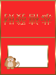 Chinese New Year Name Place Card 5