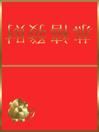 Chinese New Year Name Place Card 6
