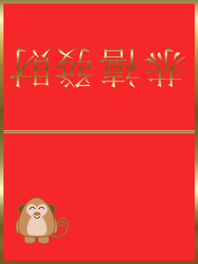Chinese New Year Name Place Card 7