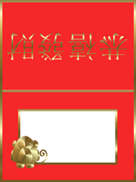 Chinese New Year Name Place Card 8